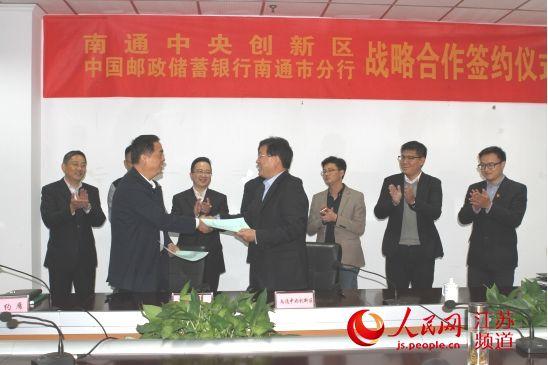 邮储银行100亿元支持南通中央创新区建设