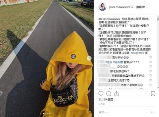 周扬青晒与罗志祥斗嘴内容网友:这是秀恩爱!