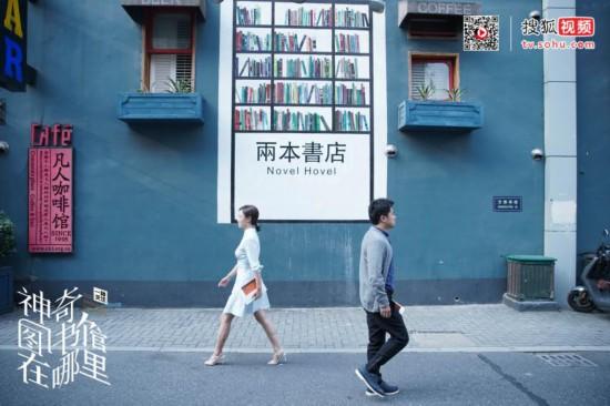 《神奇图书馆在哪里》――一场文艺青年的出圈运动