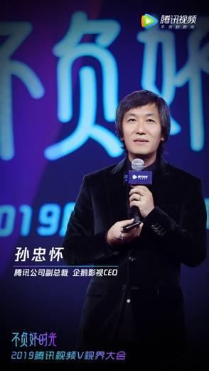 2019腾讯视频V视界大会精品内容共度好时光
