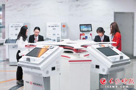 在某商业银行网点,一楼大厅全部规划为智能柜台服务区,极大提高了服务效率。长沙晚报记者 小刘军摄