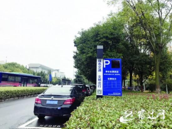 宿迁市区推行公共停车泊位收费管理 12月底在4个区域开展试点