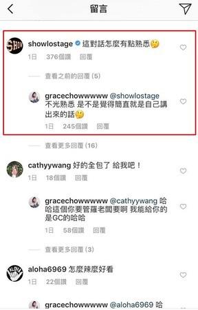 周扬青晒与罗志祥斗嘴内容 网友:这是秀恩爱!