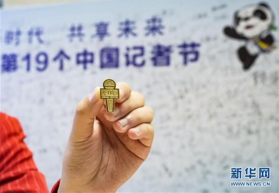 (聚焦进口博览会・新华网)(1)进博会新闻中心庆祝记者节