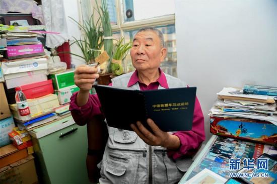 """(图文互动)(1)""""铁路收藏家""""刘振起:用老物件见证中国铁路的变迁"""