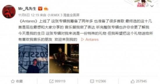 吴亦凡回应刷榜:我的粉丝不是机器人,更不是假的