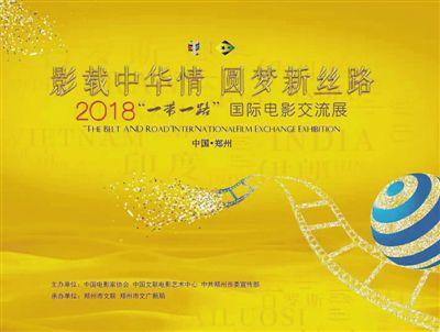 """2018""""一带一路""""国际电影交流活动将启幕 苏瑜"""