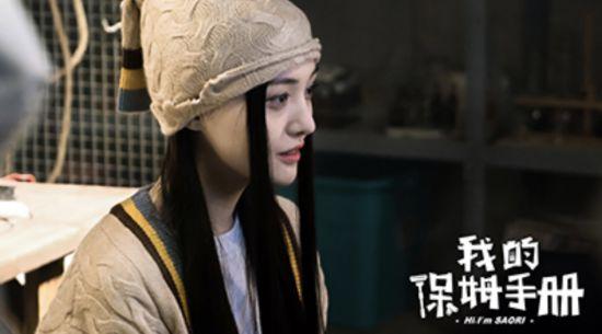 《我的保姆手册》郑爽饰演AI机器人Saori