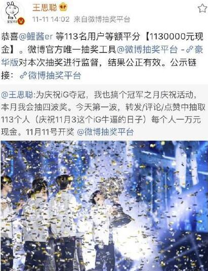 王思聪公布113名1万元现金中奖名单 微博公示链接瞬间被挤爆