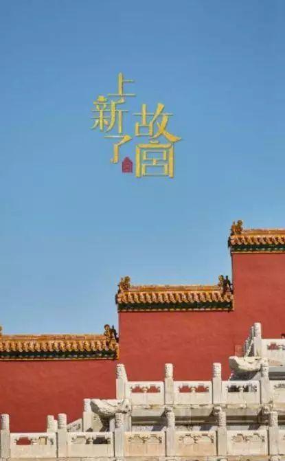 《上新了故宫》让故宫&quot高而不冷&quot 文创综艺揭乾隆的&quot终极秘密&quot