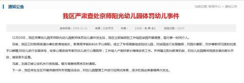 陕西咸阳一幼儿园多名幼儿遭体罚涉事老师被行拘