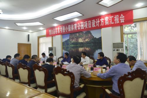 博白县客家书香小镇体育公园项目设计方案汇报会召开