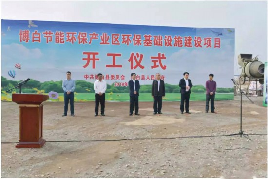 博白节能环保产业区环保基础设施建设项目举行开工仪式