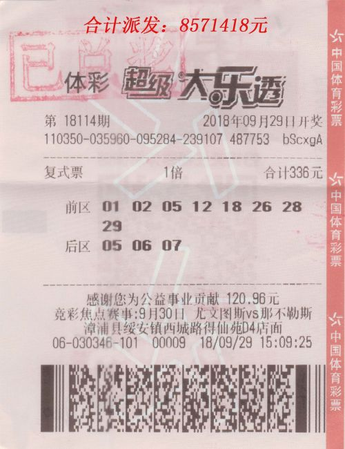 自选8+3复式票 福建彩友擒获体彩大乐透857万