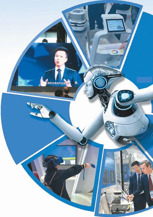 第五届世界互联网大会:科技