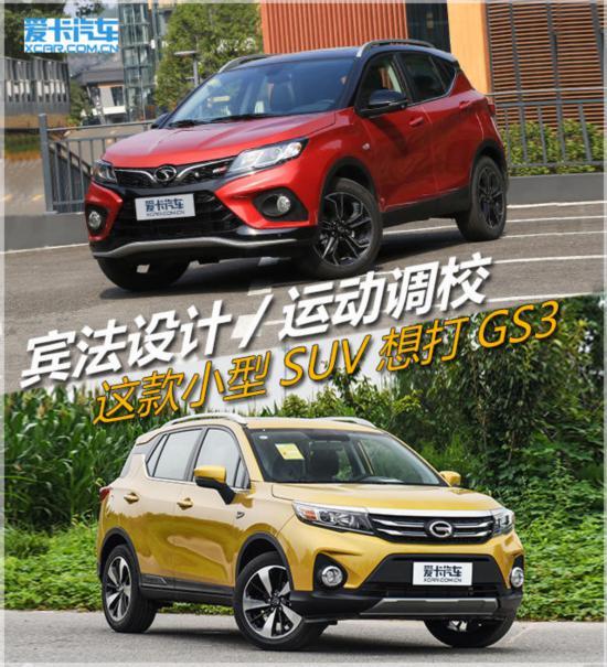 东南DX3X 酷绮上市:四轮独立悬挂的国产小型SUV