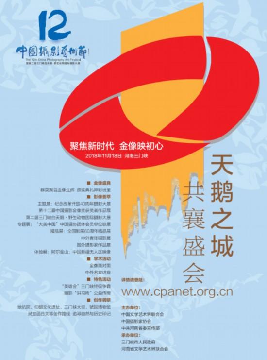 第十二届中国摄影艺术节即将开幕