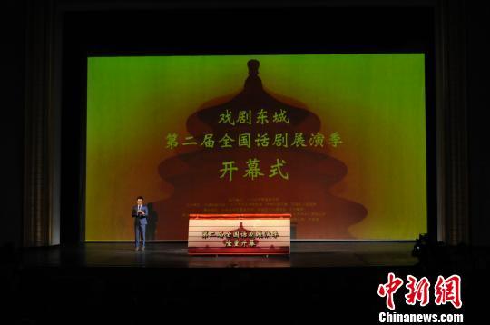 """25台优秀剧目汇集""""戏剧东城・第二届全国话剧展演季"""""""