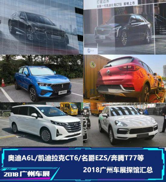 A6L/CT6/EZS等 2018广州车展探馆汇总
