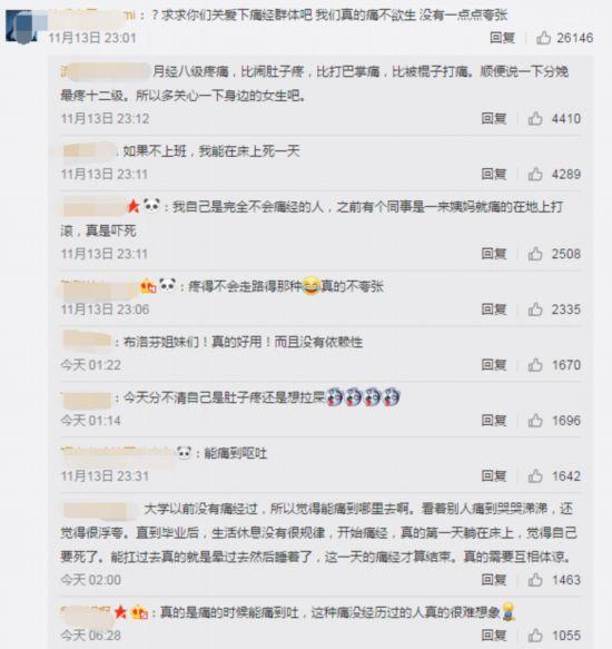 女生生理期坐爱心座被辱骂缓解痛经试试这四招--陕西频道--人民网