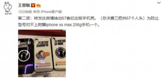 王思聪微博抽奖送IG夺冠手机壳 为防止型号对不上附赠iPhone XS Max