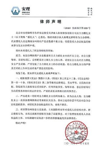 娜扎工作室发表律师声明:谴责网络暴力 依法追责