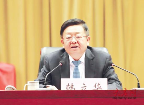中共大庆市委九届三次全会举行