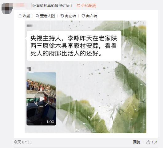 """曾透露李咏死因并非癌症?高晓松怒驳不实信息""""可耻"""""""
