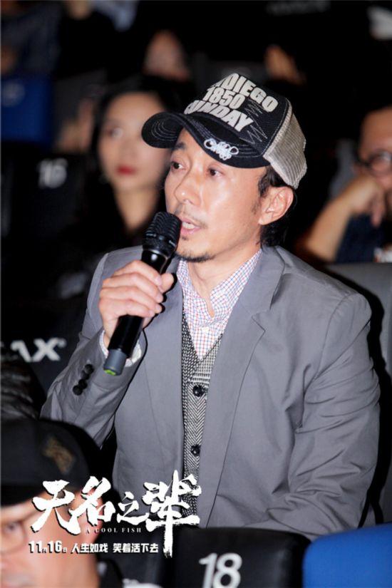 《無名之輩》北京首映 陳建斌任素汐為小人物發聲