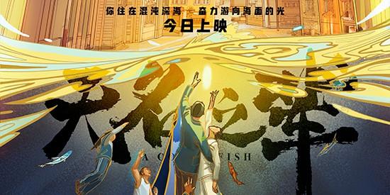 《无名之辈》上映推广曲《胡广生》MV发布