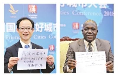 """60国嘉宾母语写下同声祝福""""武汉明天更美好"""""""
