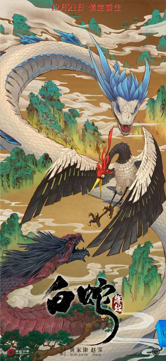 《白蛇緣起》曝中國風海報 開啟東方魔幻世界
