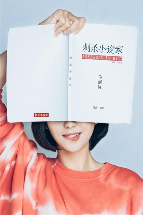佟丽娅惊喜加盟《刺杀小说家》 饰演董子健的姐姐