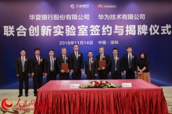 华夏银行与华为共同打造联合创新实验室图片