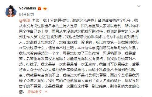 VaVa最后一次發文回應安琥:尊敬您但后輩也有發言權