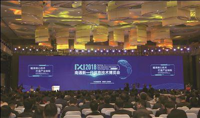 2018南通新一代信息技术博览会开幕