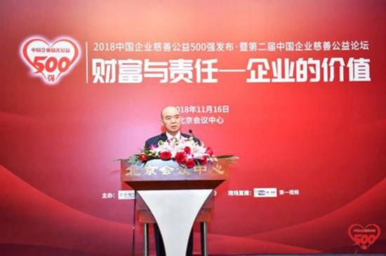 公益行动:2018中国企业慈善公益500强在京发布