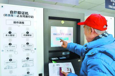 北京新增两个出入境自助服务厅