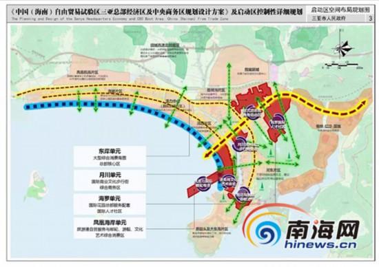 《三亚总部经济区及中央商务区规划设计方案》及启动区规划公示