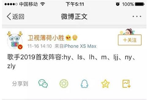 《歌手2019》首发名单疑曝光那英刘欢林俊杰参赛?