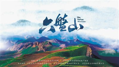 大型系列纪录片《六盘山》分集介绍 第七集:圆梦