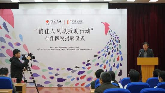 """中国红基会""""俏佳人凤凰救助行动""""首家合作医院挂牌"""