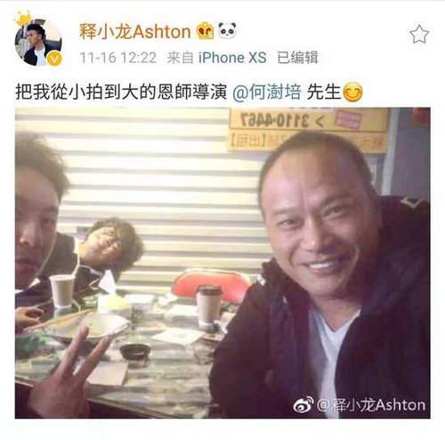 释小龙与恩师导演重聚 二人曾合作《少年包青天3》