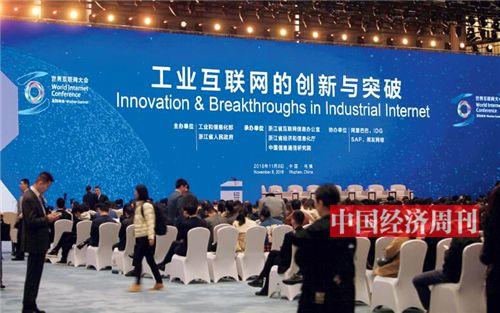 "p24-1 第五届世界互联网大会浙江分论坛的主题为""工业互联网的创新与突破""。《中国经济周刊》记者 陈惟杉I 摄"