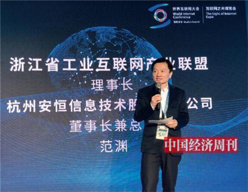 p26-1 浙江省工业互联网产业联盟理事长,杭州安恒信息技术股份有限公司董事长、总裁范渊在第五届世界互联网大会上。