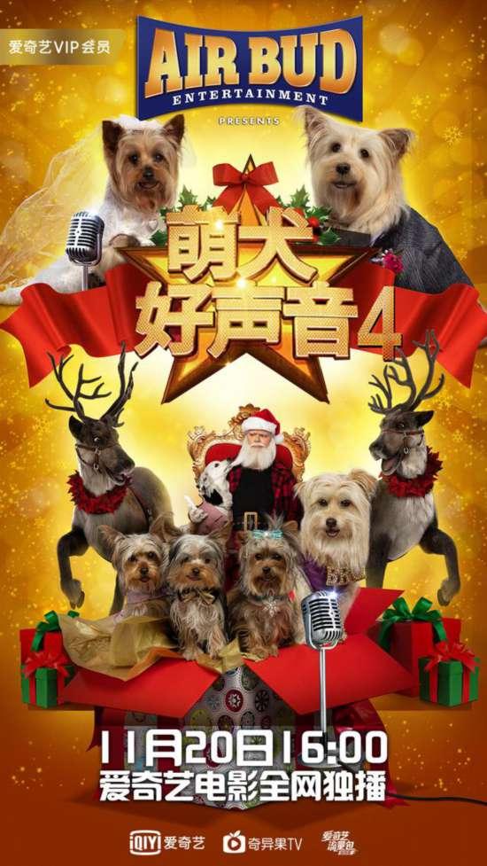 《萌犬好声音4》萌动全球