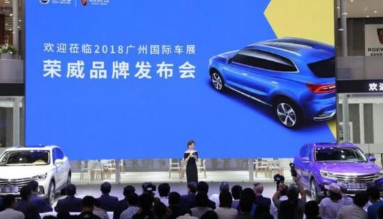 别具一格的广州车展发布会 荣威品牌正在进入全新发展阶段