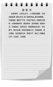 湖南益阳公务员古风辞职信在网络上传开