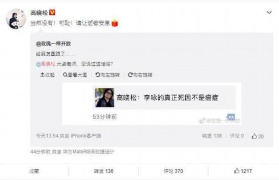 高晓松否认透露李咏死因李咏真正的死因不是癌症是怎么回事?