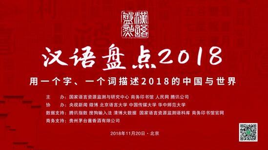 汉语盘点2018大幕开启――字词锦鲤,等你来领
